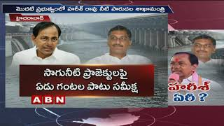 No Irrigation to Harish Rao this Term? !..