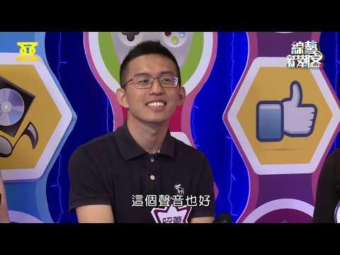 綜藝新潮客-第三集林思伶 Part 1