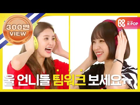 (Weekly Idol EP.254) EXID Perfect teamwork
