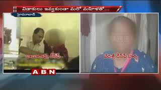 Wife files complaint against DCP for extramarital affair..