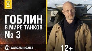 """""""Эволюция танков"""" с Дмитрием Пучковым. Подвеска"""