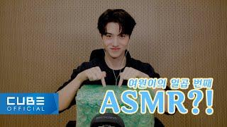 여원(YEOONE) - ASMR : Special Gift 🎁 Unboxing