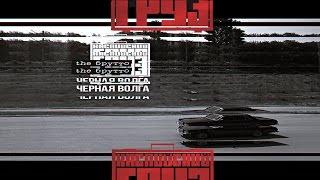 Каспийский Груз - Черная Волга