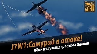 World of Warplanes: J7W1 - самурай в атаке! (VOD)