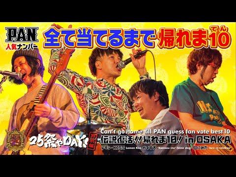 PAN【PAN結成25周年記念イベント「25祭やDAY!」特別編[伝説復活!!帰れま10! in OSAKA]】2020.12.25