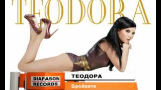 TEODORA - Broikite / ТЕОДОРА - Бройките