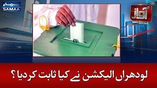 Lodhran Election Ne Kia Sabit Kardiya? | SAMAA TV | Awaz