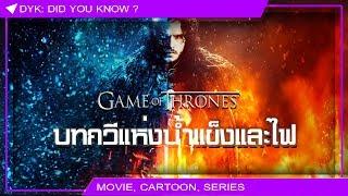 🔻 Game of Thrones ⚔ ภูติเหมันต์ เด็กแห่งพงไพร และ ปฐมบุรุษ