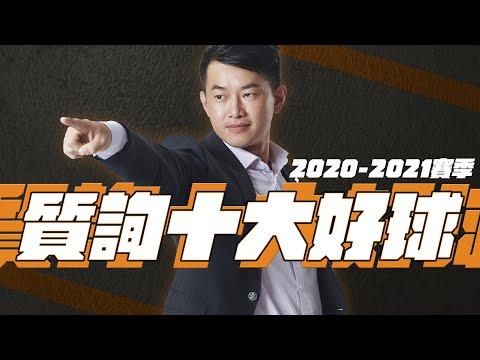 3Q陳柏惟 20-21賽季十大質詢好球