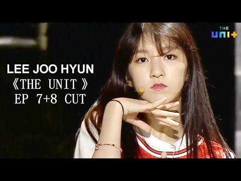 [THE UNIT] LEE JOO HYUN — THE UNIT EP 7 + 8 CUT