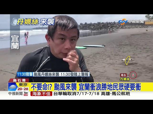 颱風來襲! 宜蘭衝浪勝地 民眾玩命冒險
