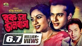 Buk Vora Valobasha | Full Movie | Riaz | Shabnur | Bapparaj