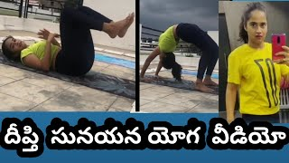 Bigg Boss fame Deepthi Sunaina latest yoga video..