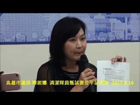 高雄市議員  陳麗娜  清潔隊員甄試要公平記者會