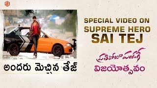 Special Video On Sai Tej @ Prati Roju Pandaage Vijayotsava..
