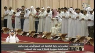 وزارة الداخلية: خطة أمنية ومرورية في العشر الاواخر من رمضان     -