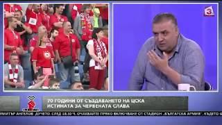 """""""Офанзива с Любо Огнянов"""", 05.05.2018: 70 години ЦСКА"""