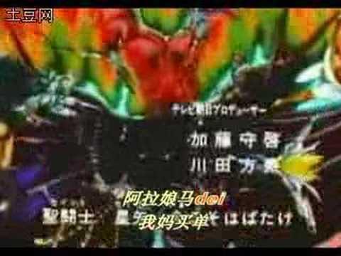 洗腳水沒燒(上海話)聖鬥士主題曲
