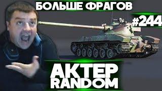АкТер vs Random #244   КТО БОЛЬШЕ ФРАГОВ? РИИИКОШЕТ!