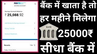 बैंक खाता है तो हर महीने मिलेंगे 25000₹ रूपए सीधे बैंक में