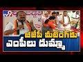 Sujana, CM Ramesh & TG Venkatesh skip Vijayawada BJP meeting