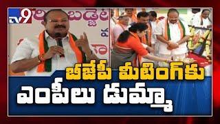 Sujana, CM Ramesh & TG Venkatesh skip Vijayawada BJP m..