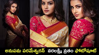 Actress Anupama Parameswaran latest saree looks, beautiful..