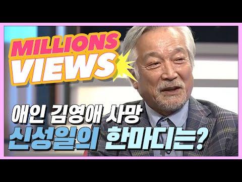 애인 김영애의 사망소식에 신성일의 한마디는? [아궁이 7회]
