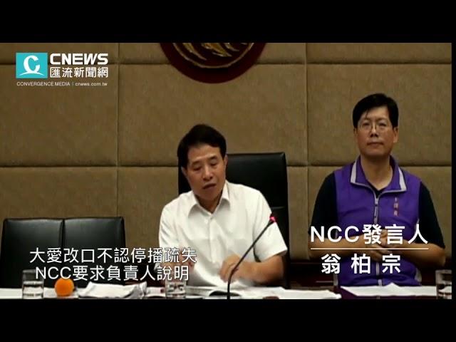 【有影】大愛不認智子之心停播有疏失 NCC要求負責人說明釐清疑點
