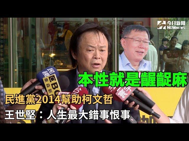 影/民進黨2014幫助柯文哲 王世堅:人生最大錯事與恨事