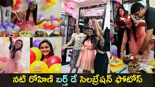 TV actress Rohini celebrates her birthday with Bigg Boss f..