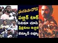 Falaknuma Das Public Talk || Falaknuma Das Movie Public Response || Vishwak Sen, Vivek Sagar || 2019