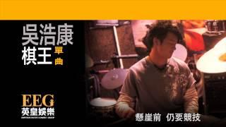 吳浩康 - 棋王 YouTube 影片