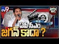 Political Mirchi: Is Tollywood not recognizing CM Jagan?