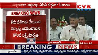 DA case filed by NTR's widow against Chandrababu posted to..