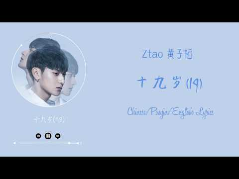 Ztao (黄子韬) – 19 (十九岁) [Chinese/Pinyin/English Lyrics]