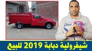 سيارة شيفرولية دبابة 2019 مستعملة للبيع في مصر جميع ...