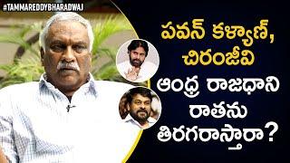 Stop criticising Pawan Kalyan, Chiranjeevi on AP three Cap..