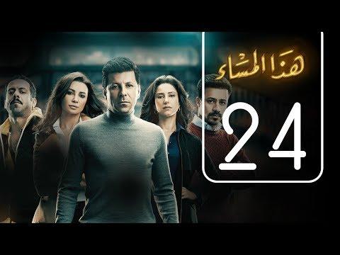 الحلقة 24 من مسلسل