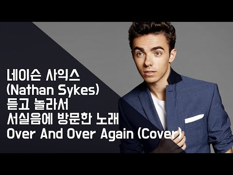 Nathan Sykes (cover) 'Over and over again' -이태희 황연경