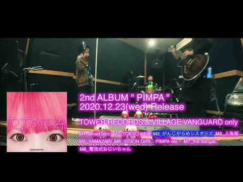 DOG MONSTER 2nd ALBUM 「PIMPA」全曲ダイジェストMOVIE