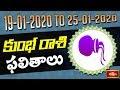 Aquarius Weekly Horoscope By Dr Sankaramanchi Ramakrishna Sastry | 19 Jan 2020 - 25 Jan 2020