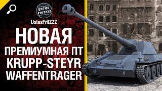 Новый премиум танк - ПТ САУ Krupp-Steyr Waffentrager- Будь готов - от  UstasFritZZZ [World of Tanks]