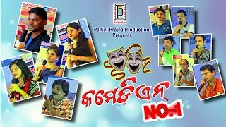 Comedian No.1 // Comedian Reality Show // Bindu, Jogesh Jojo, Kedar Patel // PP Production