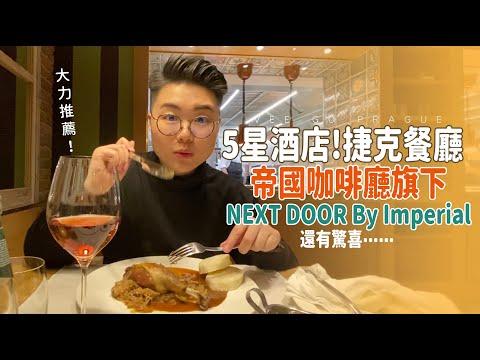布拉格市中心5星酒店的捷克菜 只需要3星的價錢?!NEXT DOOR By Imperial用餐體驗《暴走布拉格EP3》