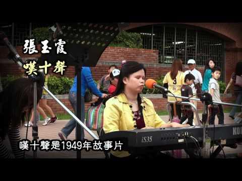 2012年5月26日街頭藝人張玉霞~嘆十聲