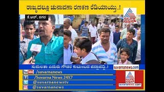 Mandya LS Poll; Survey From KR Nagara !  Know The Pulse Of People !