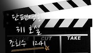 단편영화 - ROOM 311 //CINEHUB korean short film