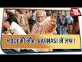 Modi की जीत, Varnasi में जश्न !