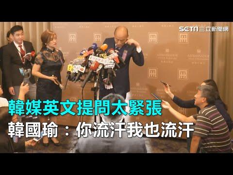 韓國瑜就職/韓媒英文提問太緊張 韓國瑜:你流汗我也流汗|三立新聞網SETN.com